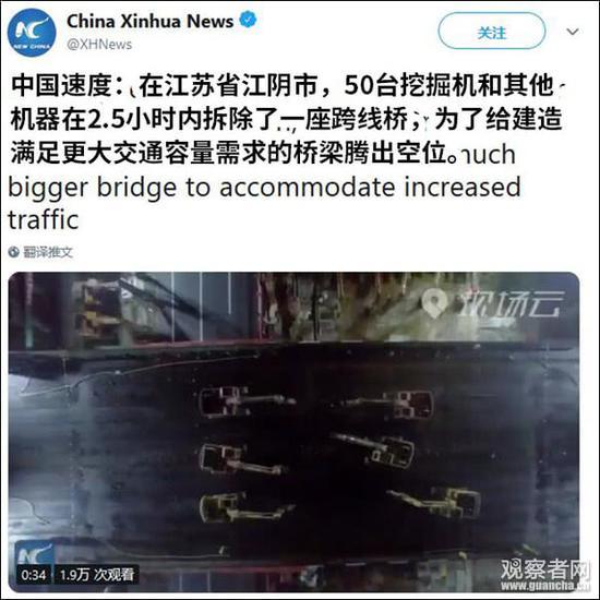 外國網友:看一場電影的時間 中國就拆掉了一座大橋