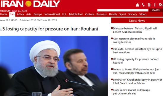 《伊朗日報》報道截圖