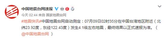 中國臺灣地區附近發生4.1級左右地震|臺灣|地震