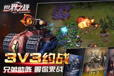 世界之战游戏截图