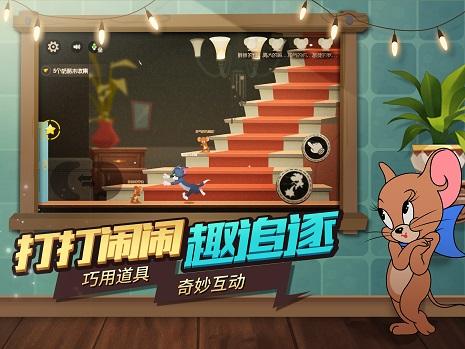 猫和老鼠官方手游游戏截图