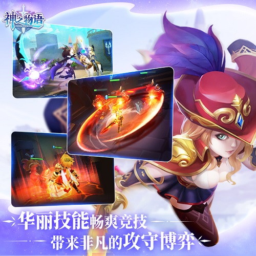 神之物语游戏截图