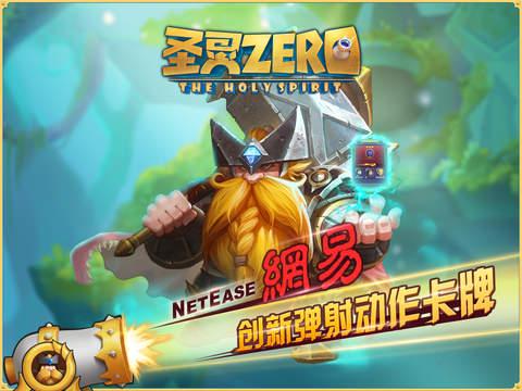圣灵Zero游戏截图