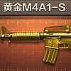 黃金M4A1-S
