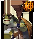 神·烏龜大師