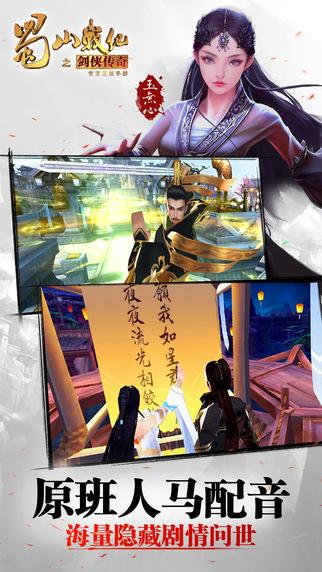 蜀山战纪游戏截图