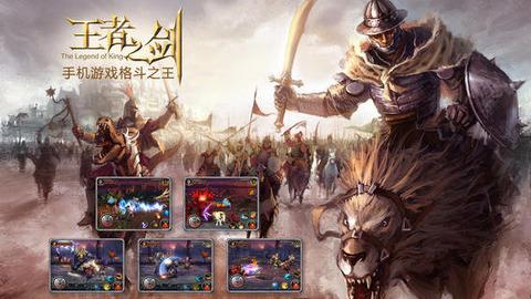 王者之剑2游戏截图