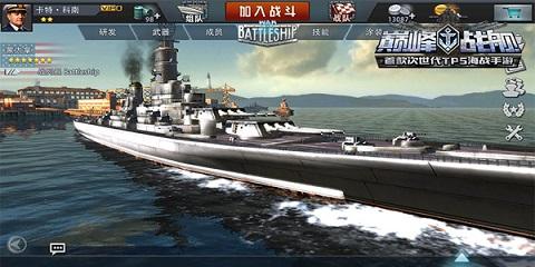 巅峰战舰游戏截图