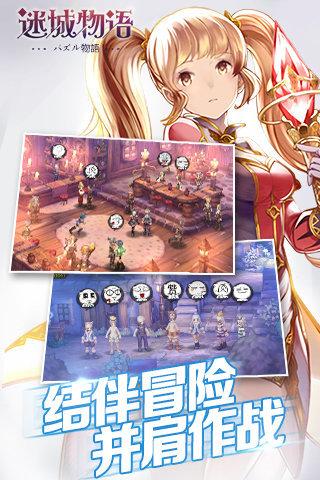 迷城物语游戏截图