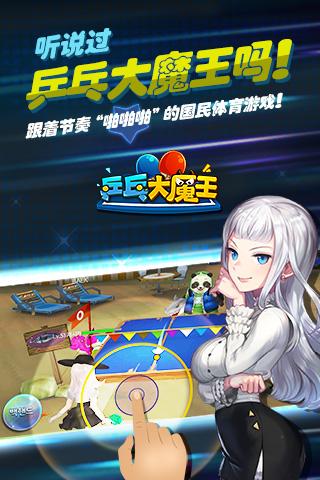 乒乓大魔王游戏截图