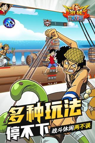 航海王激战游戏截图