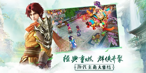 仙剑奇侠传3D回合游戏截图