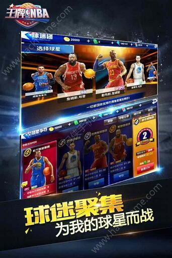 王牌NBA游戏截图