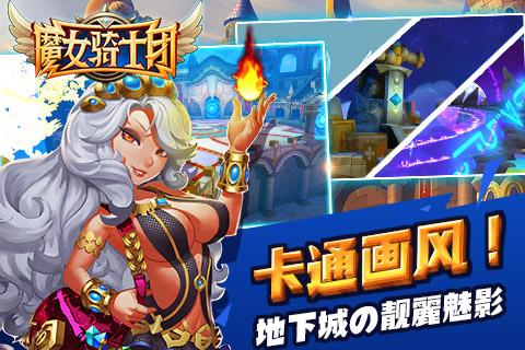 魔女骑士团游戏截图
