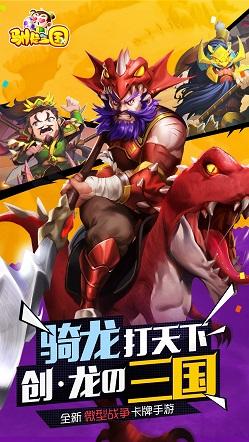 驯龙三国游戏截图