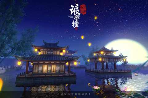 琅琊榜:风起长林游戏截图