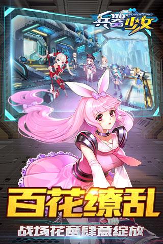 兵器少女游戏截图