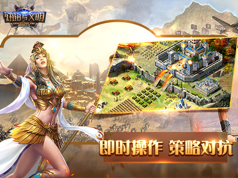 统治与文明游戏截图