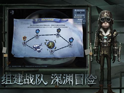 第五人格游戏截图