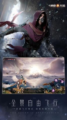 神魔大陆游戏截图