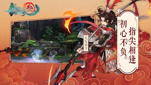 剑网3:指尖江湖游戏截图