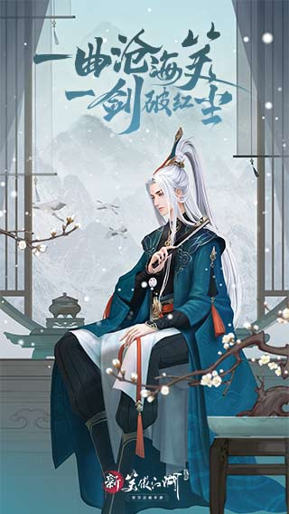 新笑傲江湖游戏截图