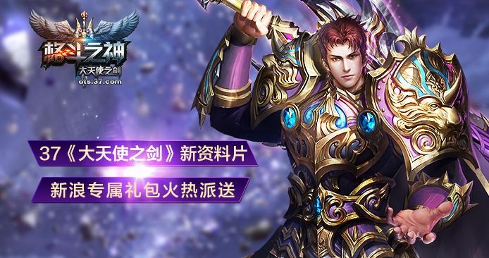 《大天使之剑》 37新浪专属礼包