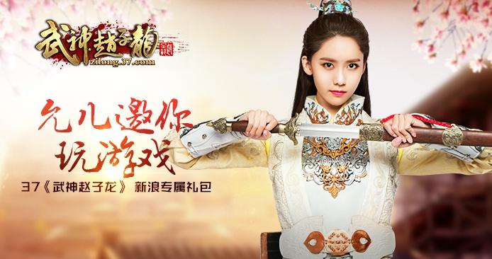 《武神赵子龙》 37新浪专属礼包
