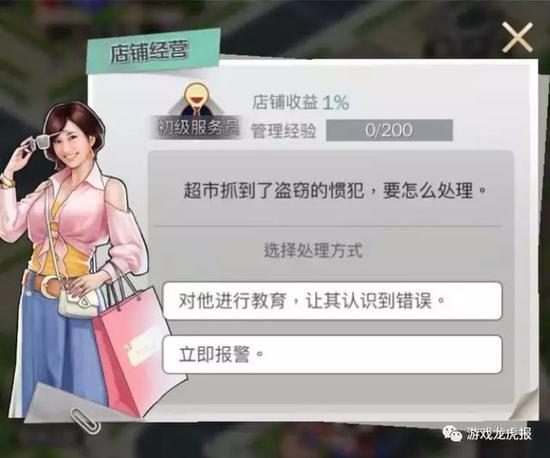 游戲中玩家需要隨時處理偶遇的隨機事件