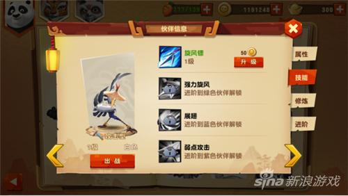 《功夫熊貓3(電影官方手游)》新手指引之伙伴系統