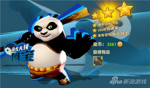 功夫熊貓3新手指引之闖關系統