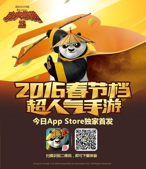 《功夫熊貓3》手游