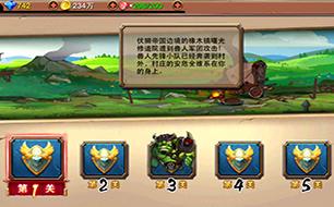火鸡英雄传伏狮帝国边境怎么打 肉盾很重要 详解怎么玩