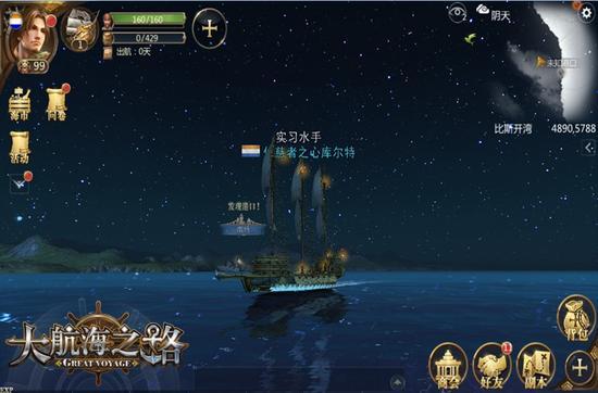 贸易海战探险 真实航海冒险之旅