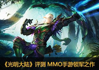 《光明大陸》評測 當前MMORPG手游領軍之作