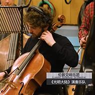 《光明大陸》交響樂團音樂視頻