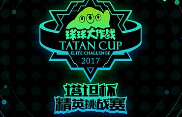 《球球大作戰》塔坦杯精英挑戰賽點燃狂歡盛宴