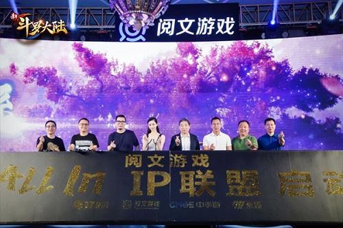 """""""閱文游戲all in IP 聯盟""""儀式啟動"""