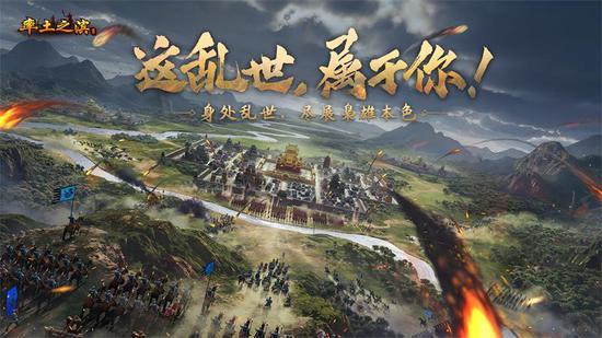《率土之濱》全新沙盤大世界,將迎來更多戰爭樂趣