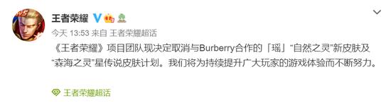 不愧是国民游戏,王者荣耀宣布取消与Burberry的联动