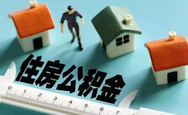 重磅!徐州与淮海经济区7市住房公积金互认互贷