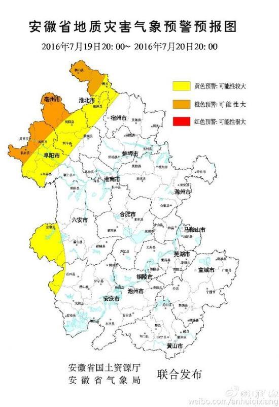 安庆岳西天气预报_暴雨再来袭 安徽发布地质灾害橙色预警(图)_新浪安徽_新浪网