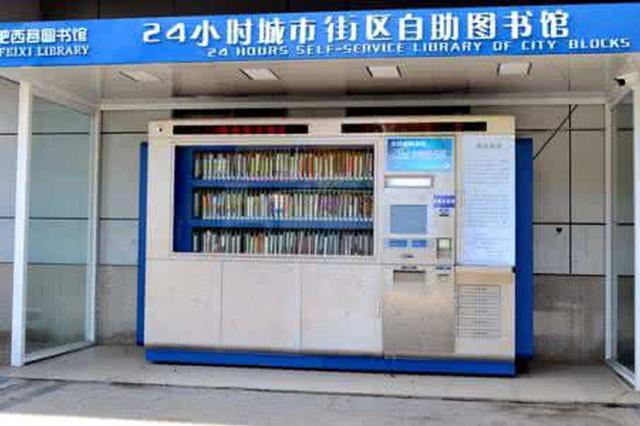 安徽江淮汽车怎么样_24小时自助图书馆已运营8个月 借还总册次已达56406_新浪安徽_新浪网