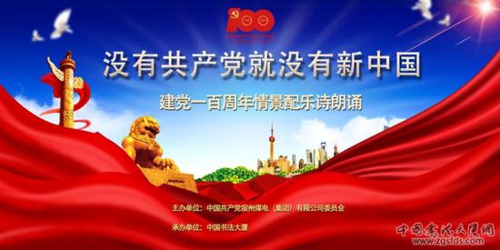 建党一百周年情景配乐诗朗诵 在中国书法大厦隆重上演
