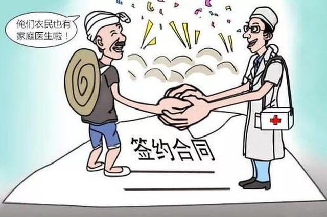 芜湖新增10项家庭医生服务项目