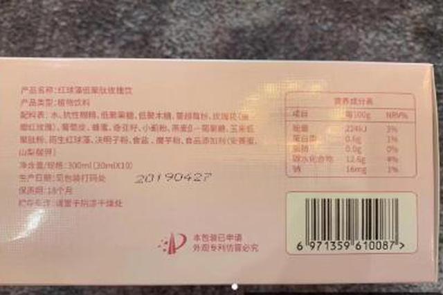 """普通植物飲料宣稱纖體瘦身 """"仟佰寵""""涉嫌虛假宣傳"""
