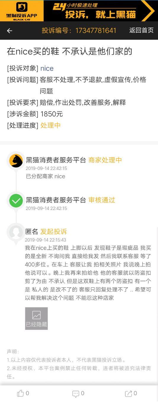 网友投诉nice购鞋为瑕疵品