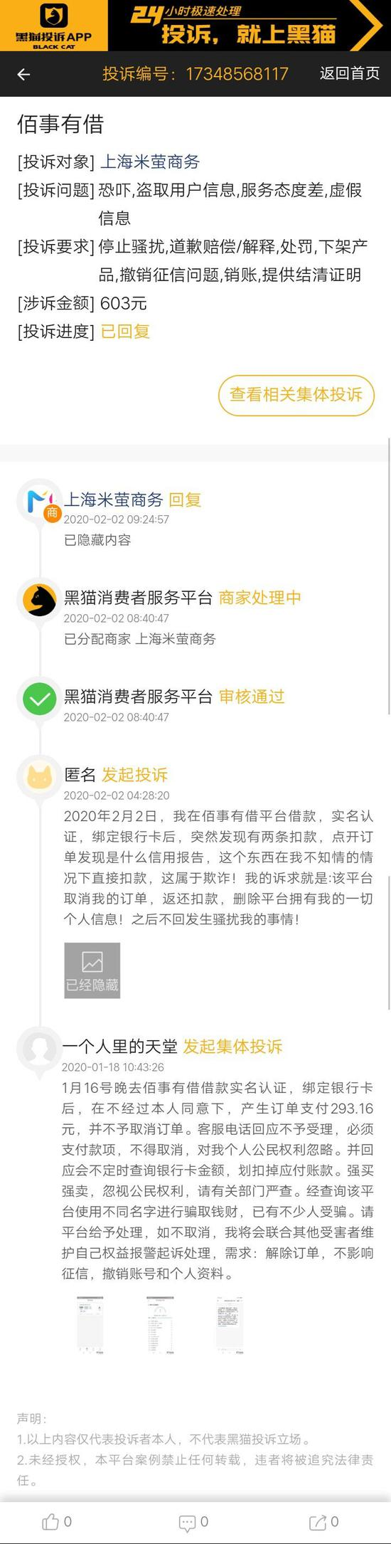 芜湖新华书店_网友投诉佰事有借直接扣款 客服已回复_新浪安徽_新浪网