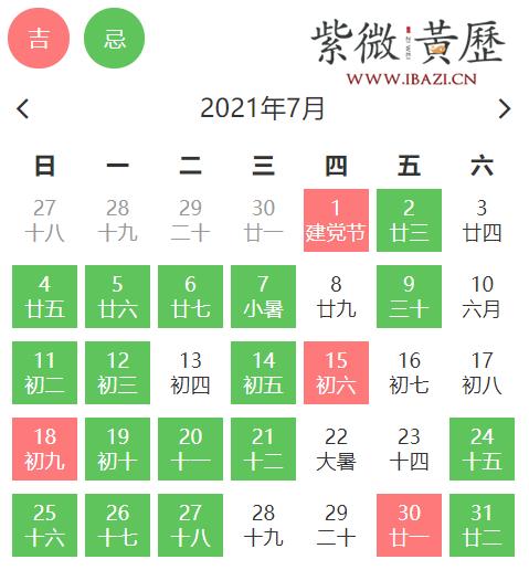 7月领证/婚宴吉日