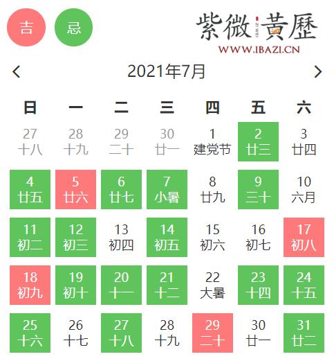 7月开工/开业吉日
